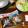 【お得体験!!】栄養満点!お家で本格的なジンギスカンはいかがでしょうか?(^^)