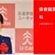 「日本死ね」のユーキャン、流行語大賞ノミネートで「ハゲ」に忖度する。
