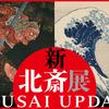 奇想の画家たちが東京に大集結! 北斎・暁斎・若冲・蕭白・芦雪・又兵衛・山雪・白隠・其一・国芳を見てきた。