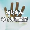 おじさんネイル漂流記〜ネイルスタンプに挑戦の巻〜