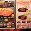 【ステーキ】やぽんすき