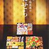 百貨店のおせち・正月食品カタログ③大丸(2016/11/29)