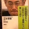 『山中伸弥先生に人生とiPS細胞について聞いてみた』