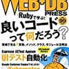 『WEB+DB PRESS Vol.99』を読んだ
