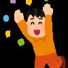 【習慣化⁉】毎日更新300日連続更新突破!