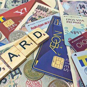 2020年現在のクレジットカード保有率はどのくらい?あわせて男女別や年代別のカード保有率など、発行枚数に関する統計データも紹介。