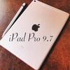 iPad購入を考えている方に。2018なのに今さらiPad Pro 9.7インチを購入。何故いまさら??でも私には充分でした。