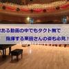 数ある動画の中でもタクト無で指揮する栗田さんの姿も必見!