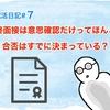 【就活日記#7】最終面接は意思確認だけってほんと?