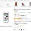 iPod touch第7世代が最大27%ポイント還元に、Amazon.co.jpで特価セール【更新】
