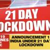 21日間のロックダウン