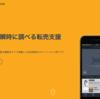【アプリ】価格を瞬時に調べる転売支援ツール「Amacode」、かなり役に立ちますよ!