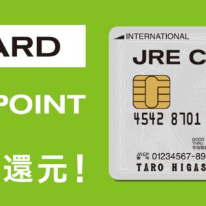 ルミネでポイント割増のなかったJRE CARDが、7月1日からルミネも対象に!今後はJR東日本のショッピング施設全般に強いカードとなります。