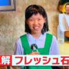有吉ジャポン「業務スーパーに恋する野沢さんが大掃除!」