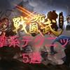 攻撃系テクニック5選「戦国布武攻略ブログ」