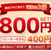 ドコモ口座キャッシュゲットモールが25日まで800円!dデリバリー初回1,000ポイント!ドコモ口座Visaプリペイド1,000円CBも!