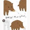 【自宅プリンタ不要】コンビニで年賀状を印刷する