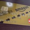 AmazonのPrime Day(プライムデー)は、クレジットカードの還元率が4%になる!!
