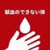 献血のできない体。