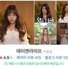 【ソウル】韓国でおススメの美容院は?💇♀️