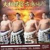 宮古島3 days - 大相撲宮古島場所・・・日本で一番熱い男たちが、やってくる?