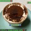 🚩外食日記(664)    宮崎   「マーメイドカフェ(maa-made cafe)」④より、【ティラミス】‼️
