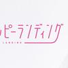ハッピーランディング(映画)字幕あり