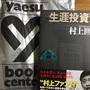 最近の村上世彰氏を見に、特別セミナーに行ってきました(『生涯投資家』)