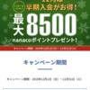 【期間限定!!】 ボーナスが急増! 14,800 Nanacoポイントをゲットチャンスを見逃さないで!