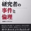 「研究機関における公的研究費の管理・監査のガイドライン」について