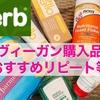 【iherb】ヴィーガン購入品 おすすめリピート等 2021年3月