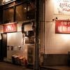 中華そば 維新商店@横浜 柚子塩そば