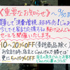 【お知らせ】9/30まで消費増税前の駆け込みセール開催