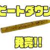 【ZOOM】ネッドリグにオススメのワーム「ビートダウン」発売!