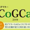 電子マネーCoGCa(コジカ)の疑問。発行店舗が違うと何か違いやデメリットはあるのか?