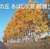 「北天の丘 あばしり湖 鶴雅リゾート」に宿泊!