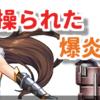 【対魔忍RPG】待望の『神村 舞華』実装!これは鹿之助くんに期待せざるを得ない・・・【イベント:操られた爆炎】