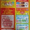 【20/09/15】マツモトキヨシ×ライオン お買い物代0円キャンペーン【レシ/はがき*WEB】