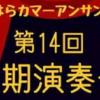 あいはらカマーアンサンブル 演奏会 2019年5月12日開催!