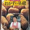 ちょっとイイ本📖昭和の料理本たち