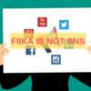 FIIKAは地域SNSを志向しない