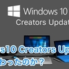 Windows10 Creators Updateでなにが変わったのか? (What changed on Windows 10 Creators Update?)