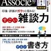 【日経ビジネスアソシエ10月号】中村獅童さんに見習う時間の使い方
