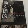 「動く標的」ロス・マクドナルド