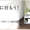 SUUMOのデザイナーズ賃貸の紹介!高級イメージだけど、意外に手頃な5万円台あり!