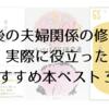 「産後の夫婦関係」を100%修復するおすすめ本ベスト3!