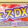 【ぷよクエ】ぷよフェスDX追加情報!