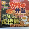 やきそば弁当 汁なし担担麺 花椒付き