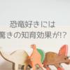 恐竜好きには驚きの知育効果が!? 恐竜好きをもっと伸ばそう!