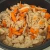 料理の練習 No.10  炊きこみご飯